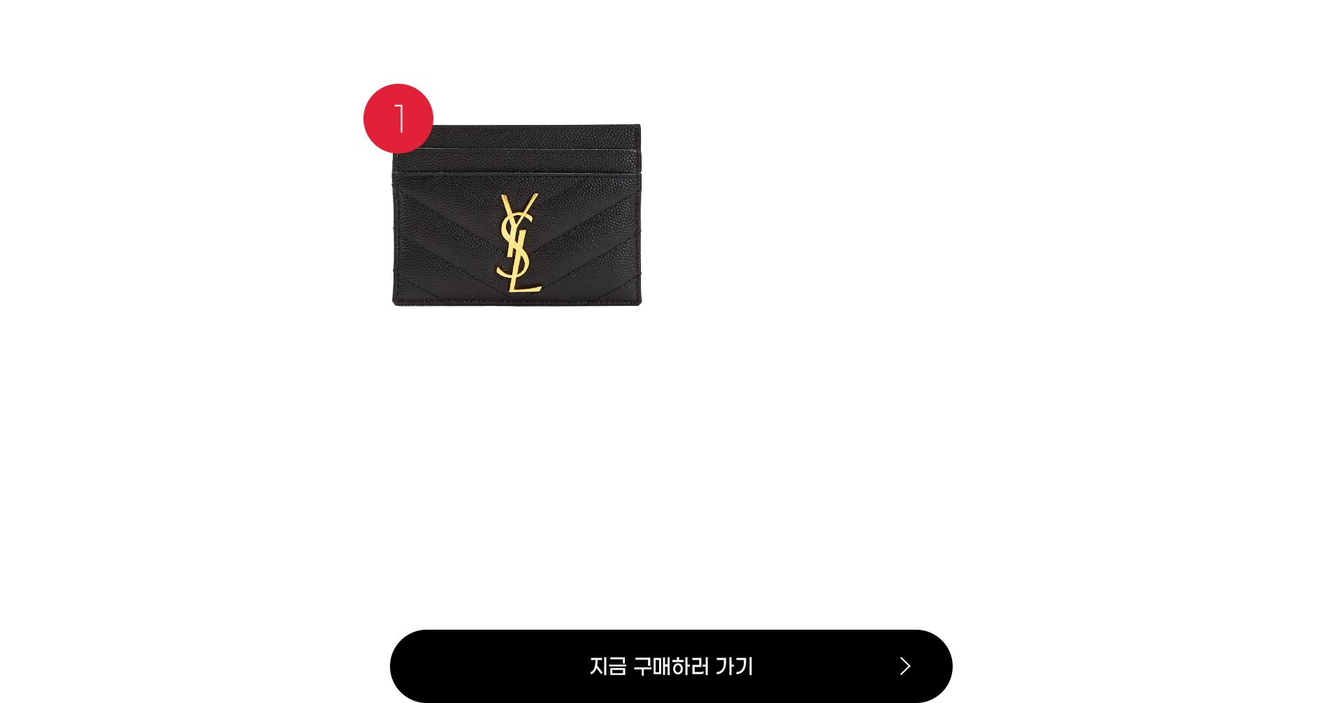 생로랑 모노그램 카드지갑