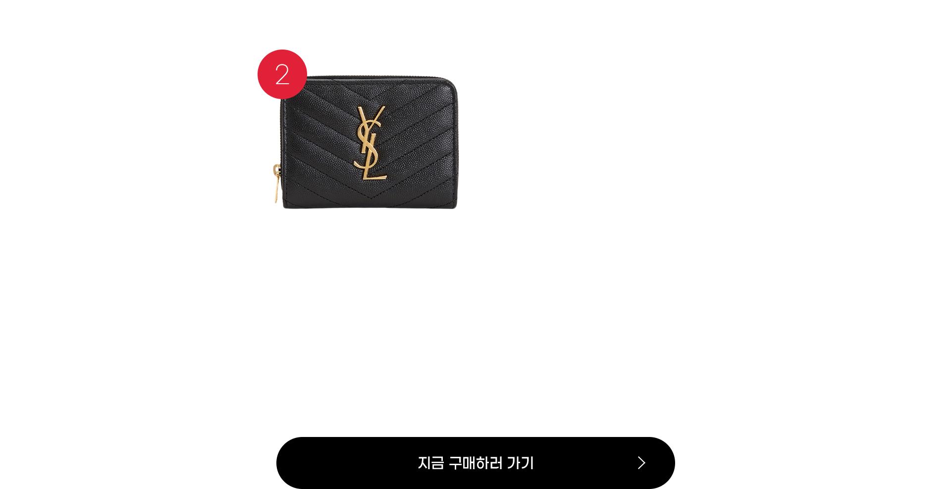 생로랑 모노그램 지퍼 반지갑