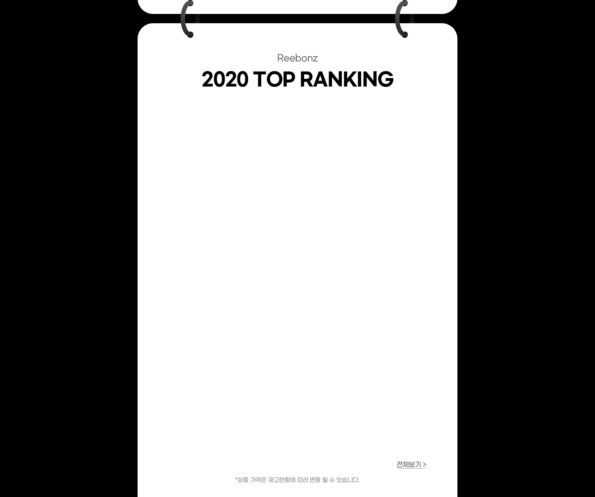 top ranking 상품