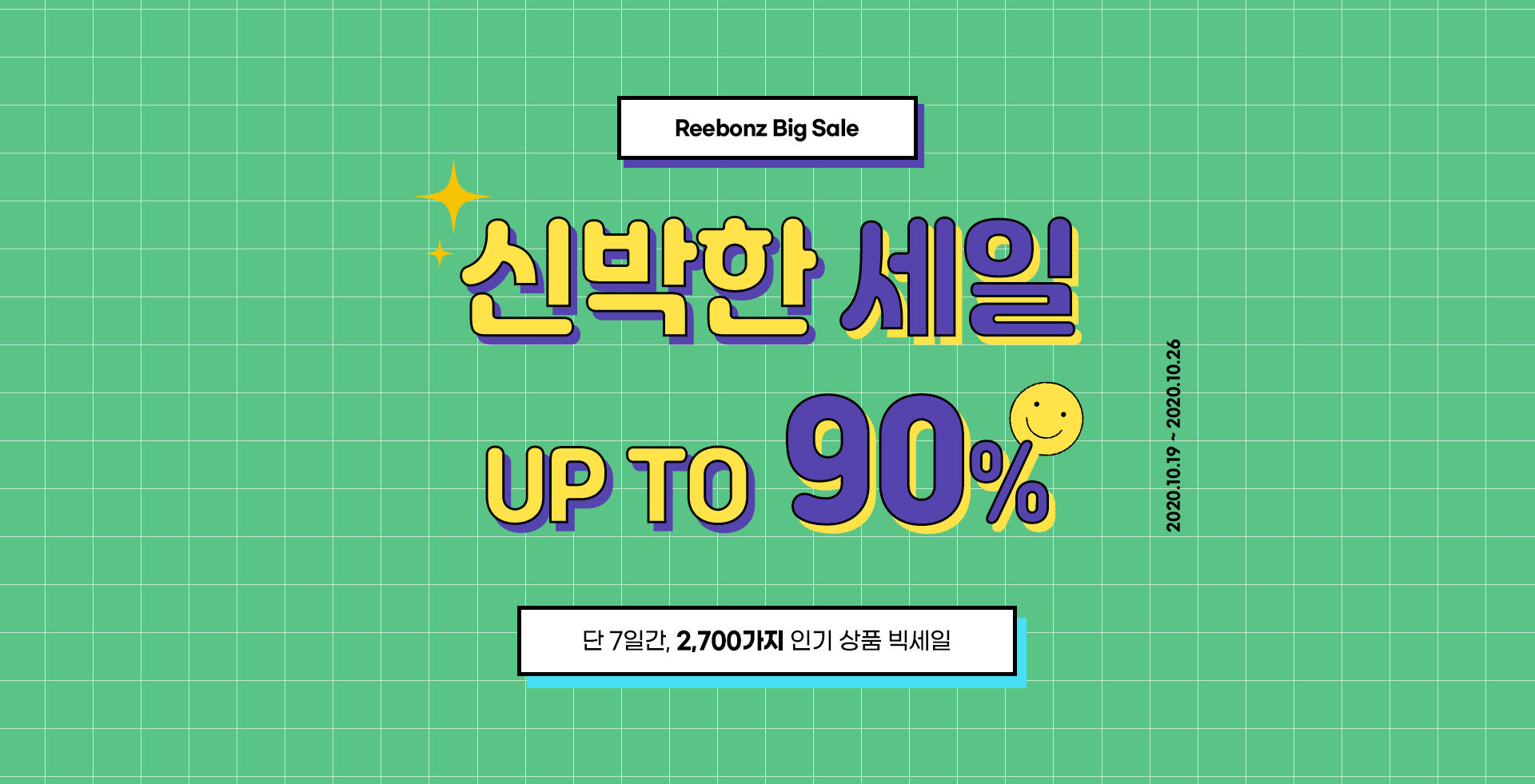 Reebonz Big Sale
