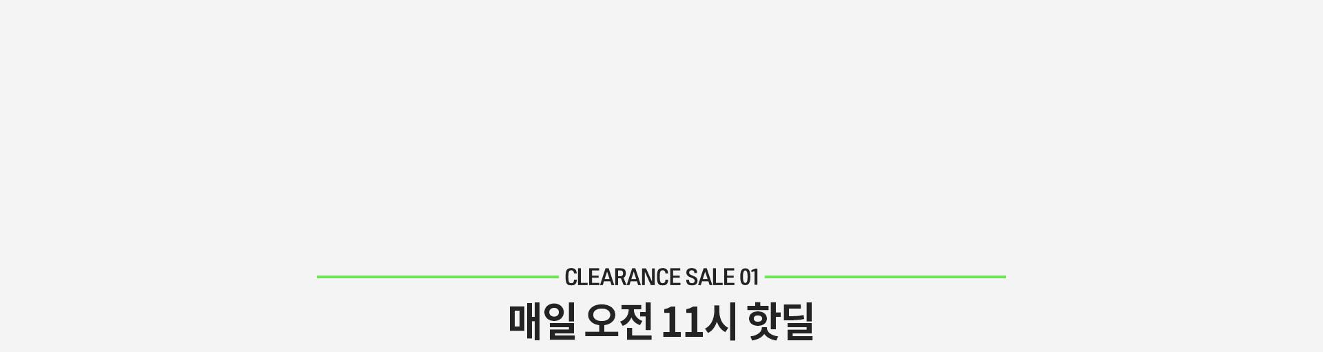 CLEARANCE SALE 01 매일 오전 11시 핫딜