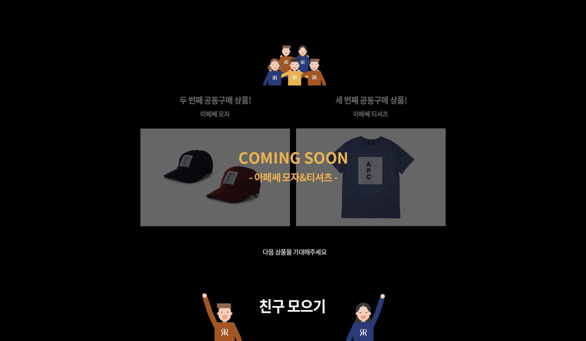 COMING SOON 아페쎄 모자&티셔츠