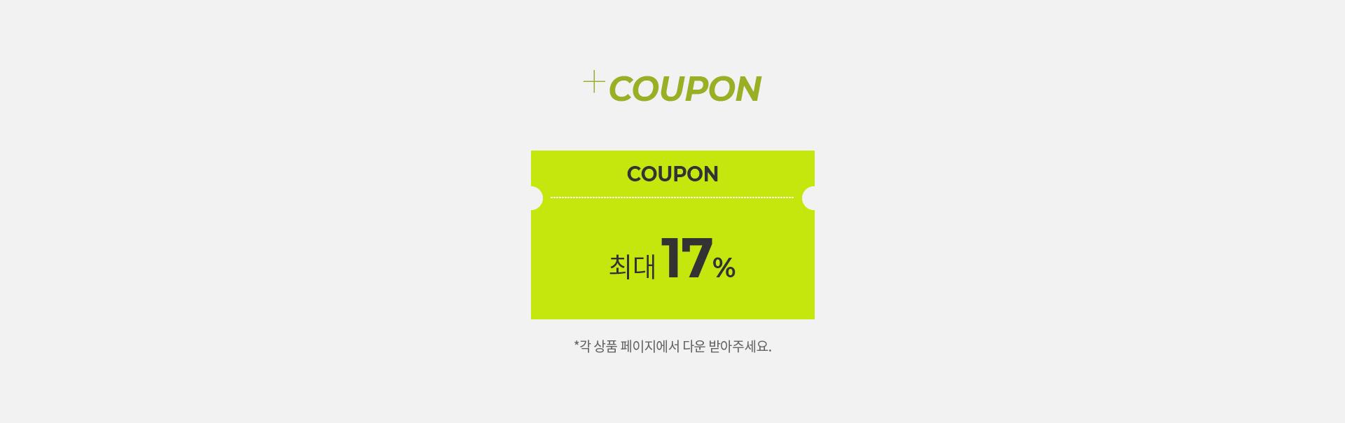 쿠폰 최대 17% - 각 상품 페이지에서 다운 받아주세요.