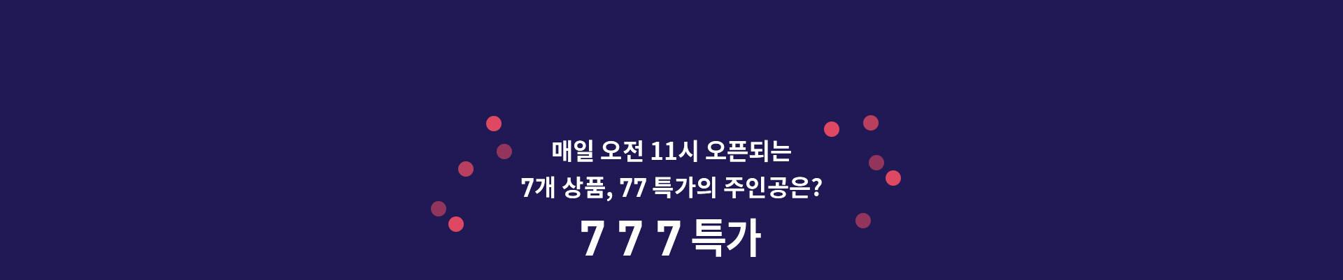 매일 오전 11시 오픈되는 7개 상품, 77 특가의 주인공은? 777특가