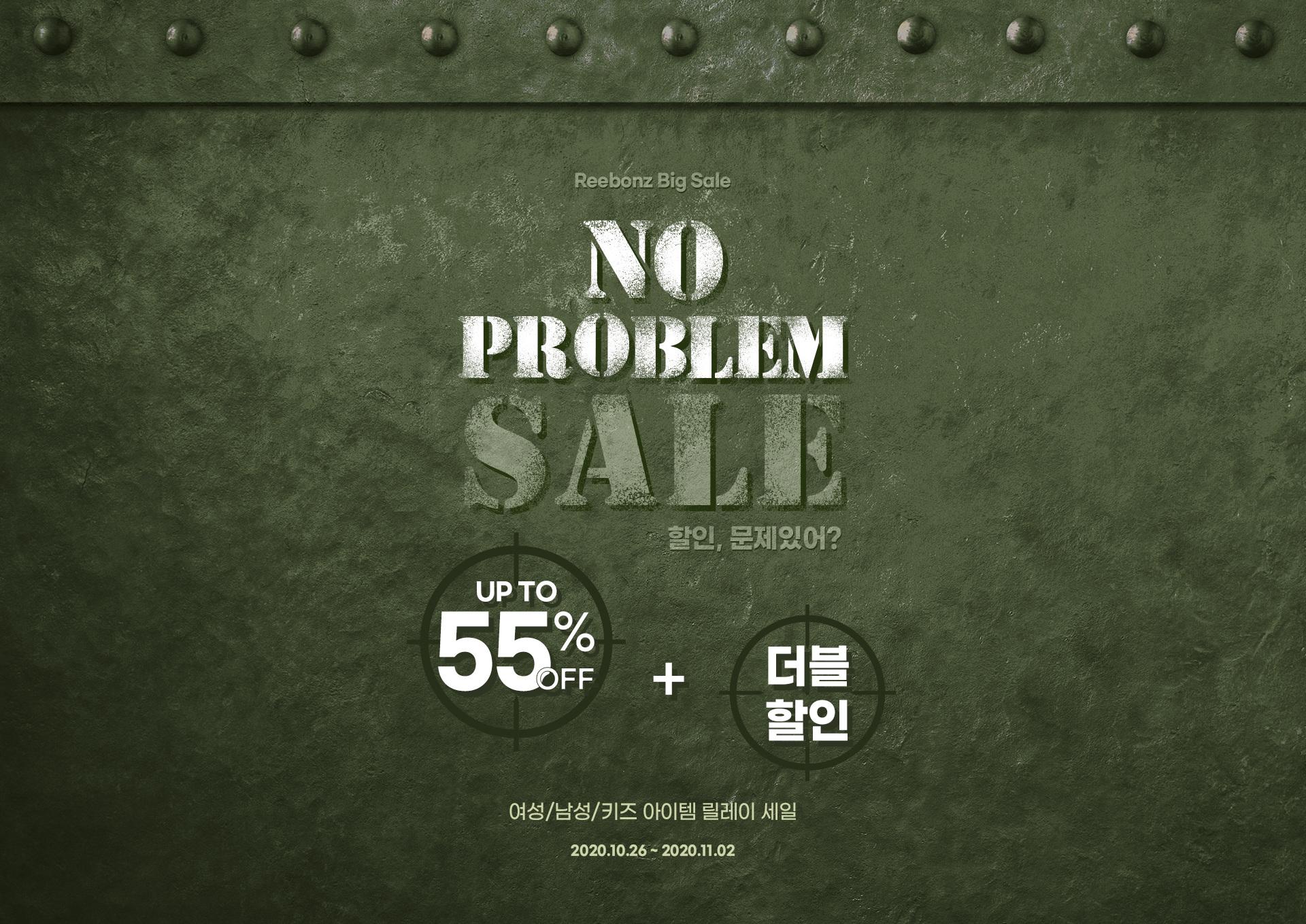 할인, 문제있어?