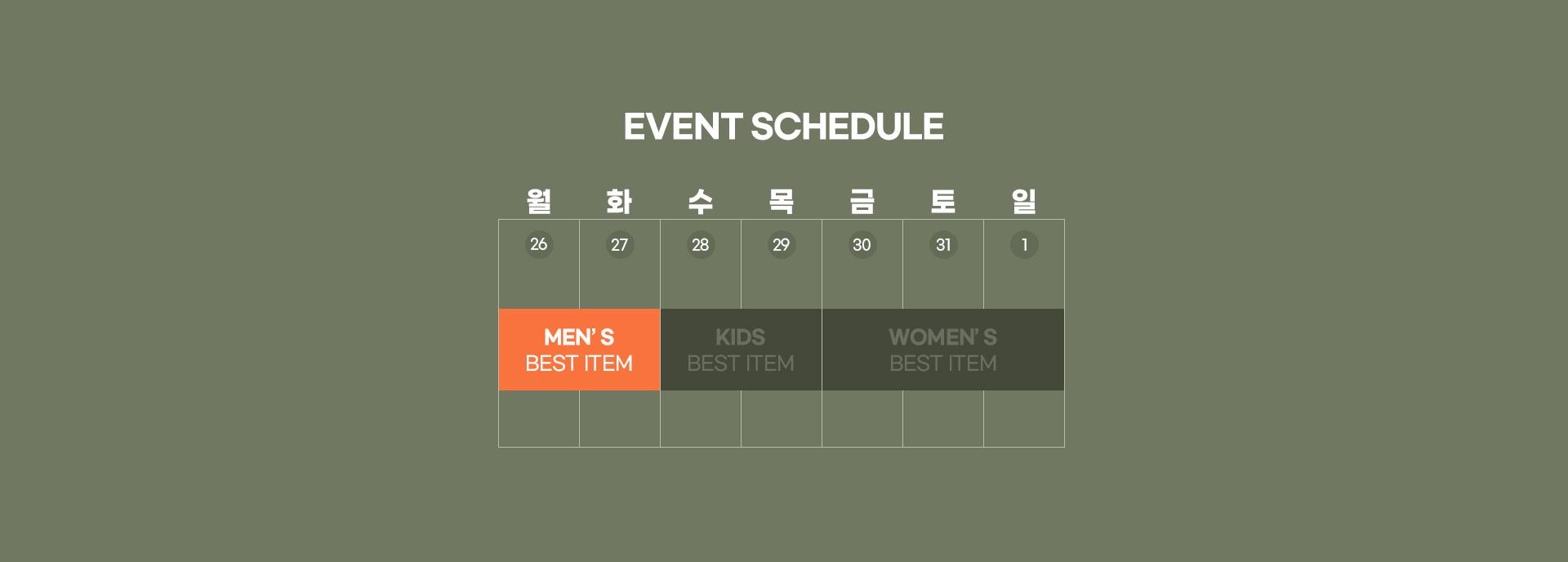 이벤트 스케줄표