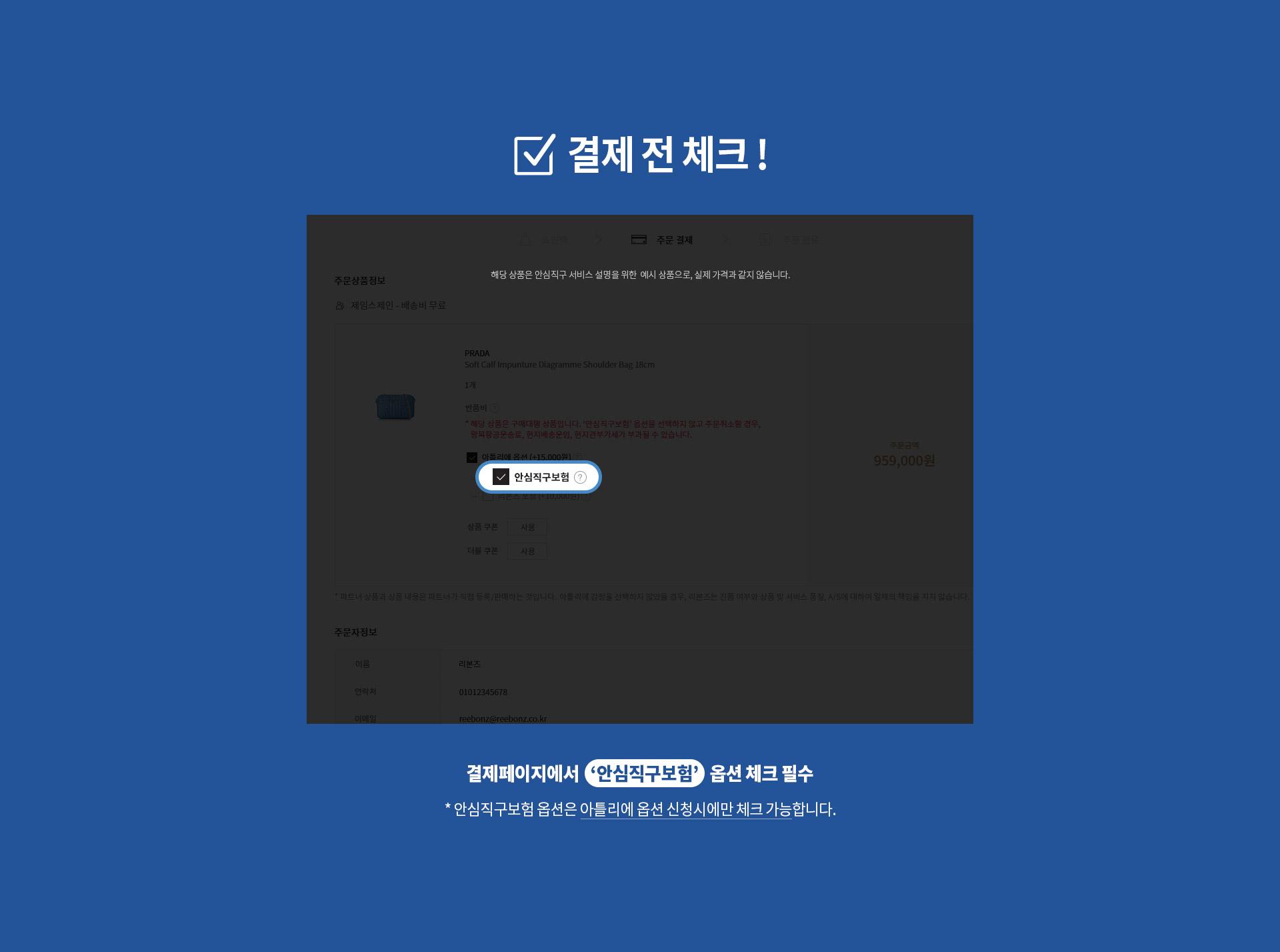 해외구매대행 안심직구 런칭(Beta) 설명페이지