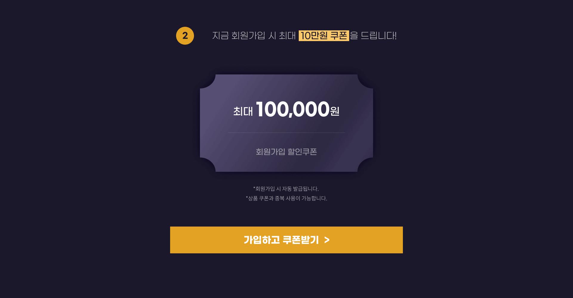 2 지금 회원가입 시 최대 10만원 쿠폰을 드립니다!