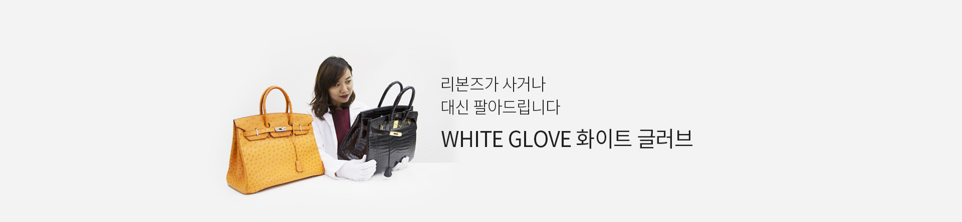 Top_white_glove