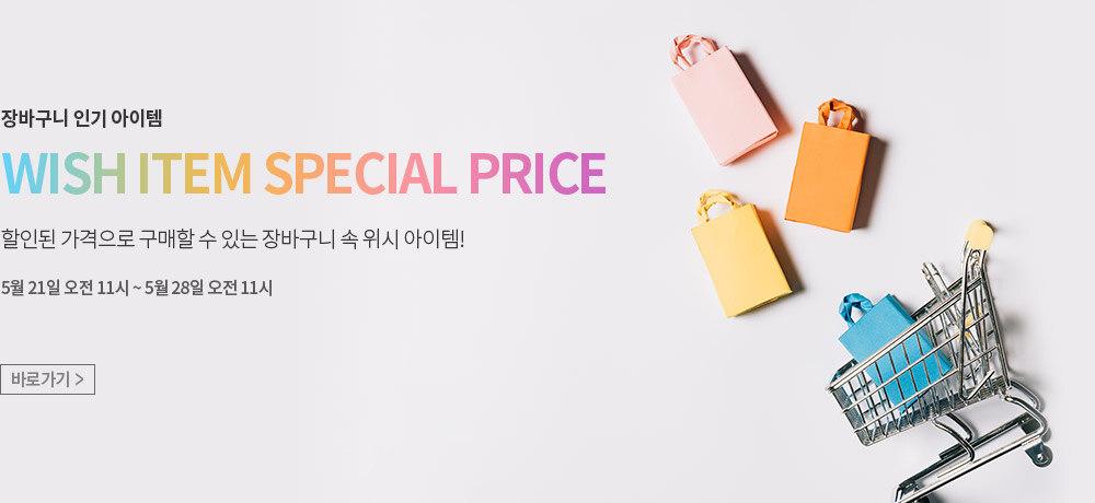 180521_sj_wish-item-special-price_____-_eceaed