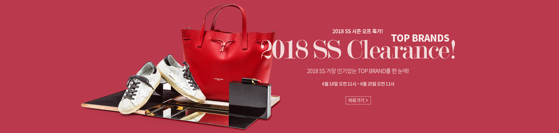 180618-2018-ss-clearance_pc_w