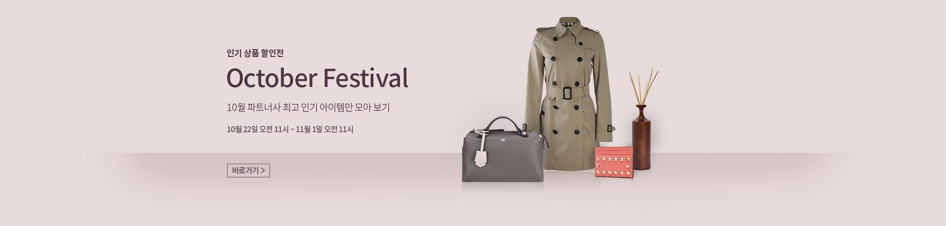181022_sj_october-festival_partner_pc-_e7dbdb