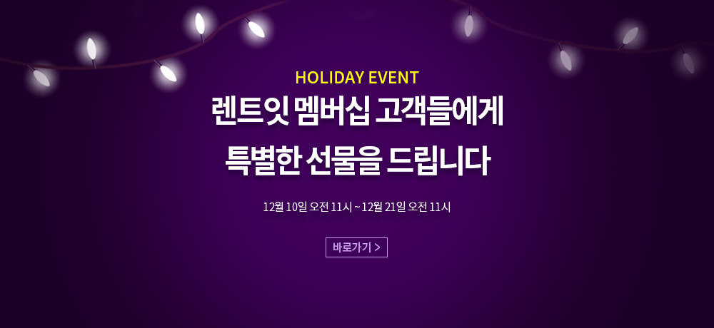 181210_ds_rentit_holiday-event_pc-_