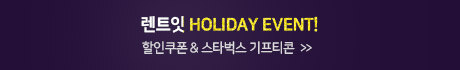 181210_ds_rentit_holiday-event________pc