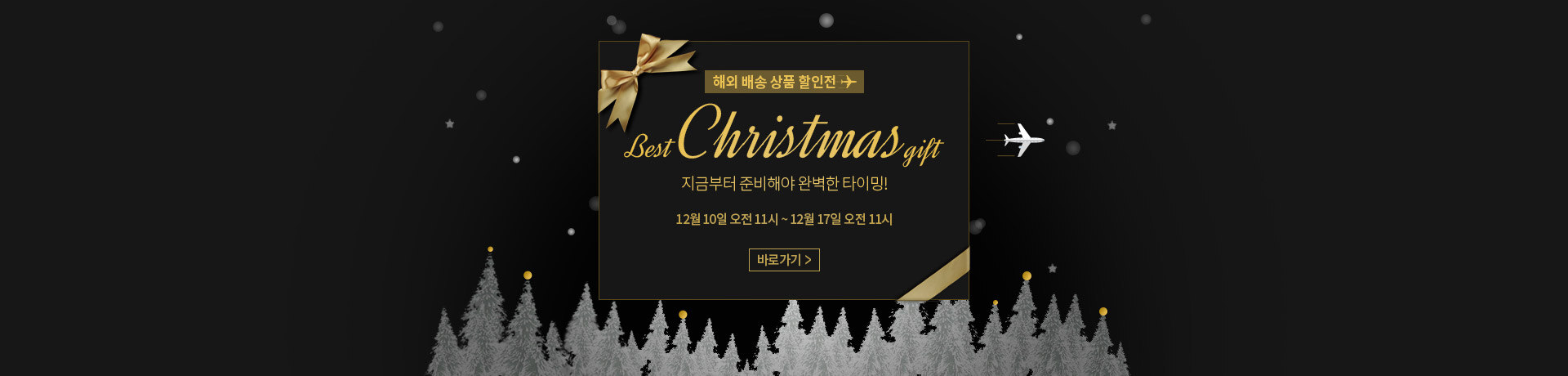 181210_ma_best-christmas-gift_pc-1__-_171717