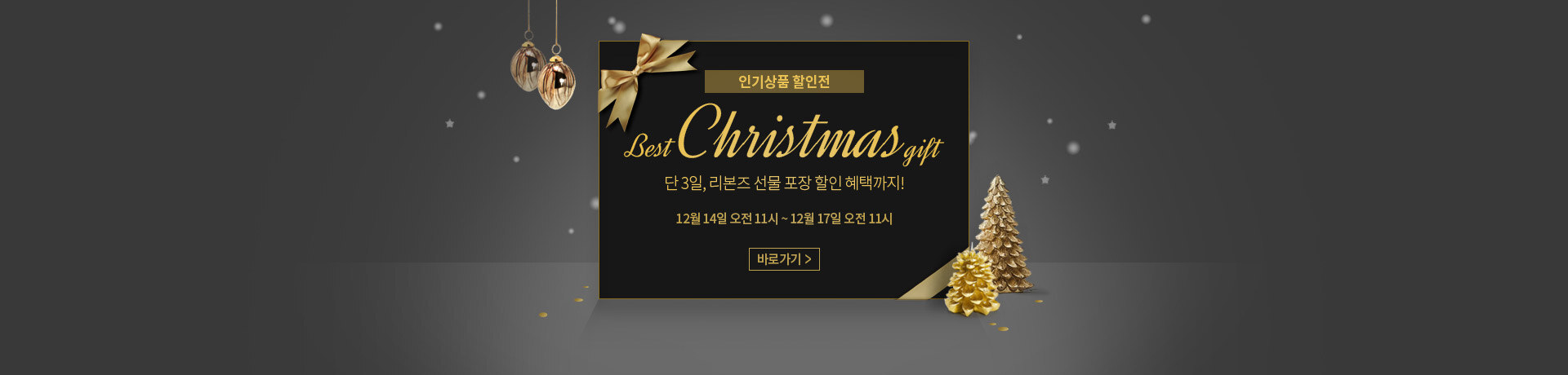 181214_ma_best-christmas-gift_pc-3__-_393939