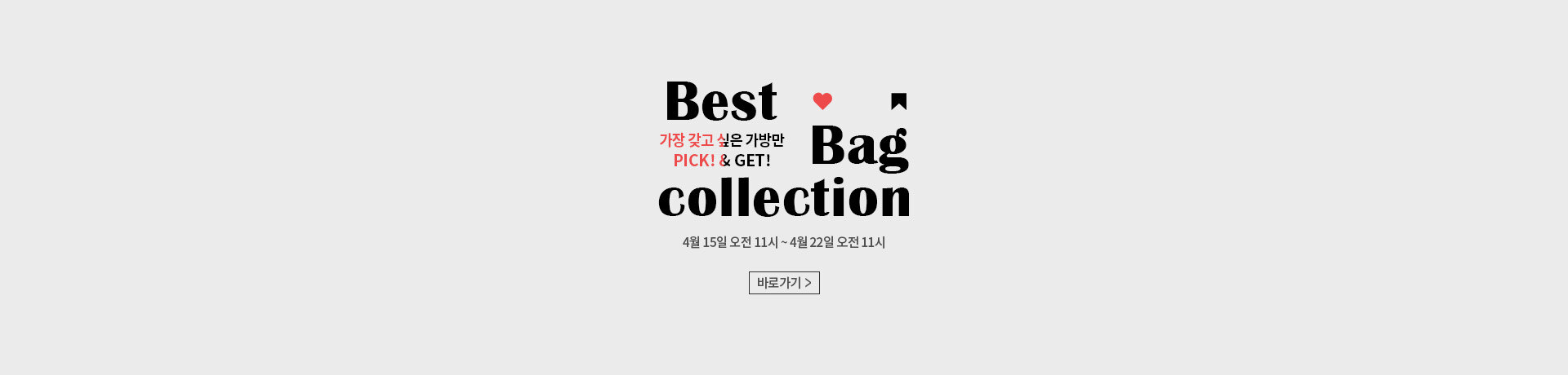 190415_ma_best-bag_pc-_ebebeb