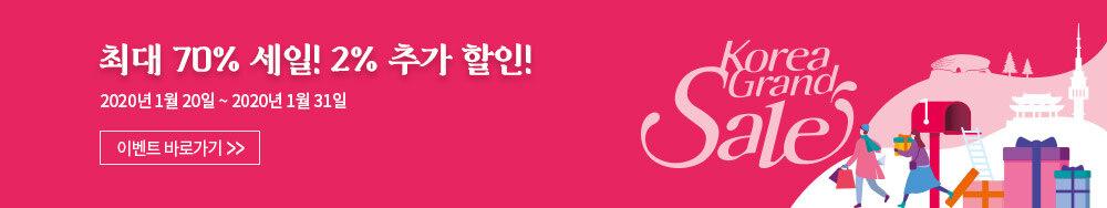 200120_sy_koreagrand_____pc