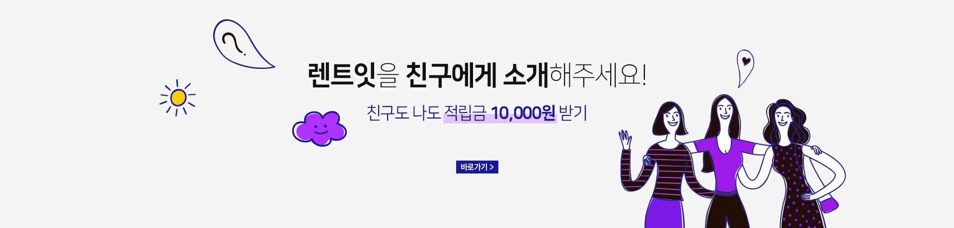 200610_sy_rentit_invitefriend_pc-v2
