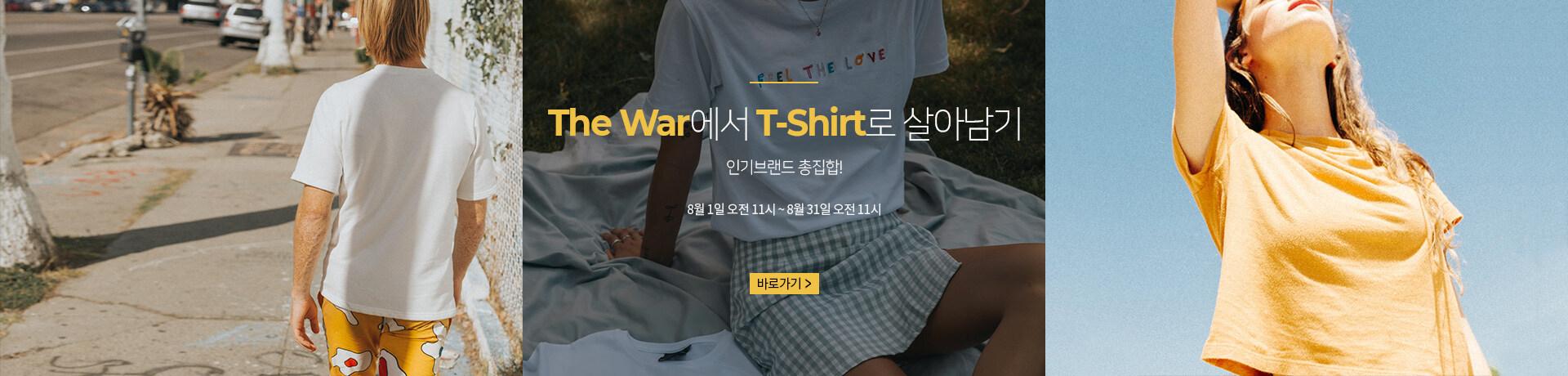 200801_sy_thewar-tshirt_pc-_efc246