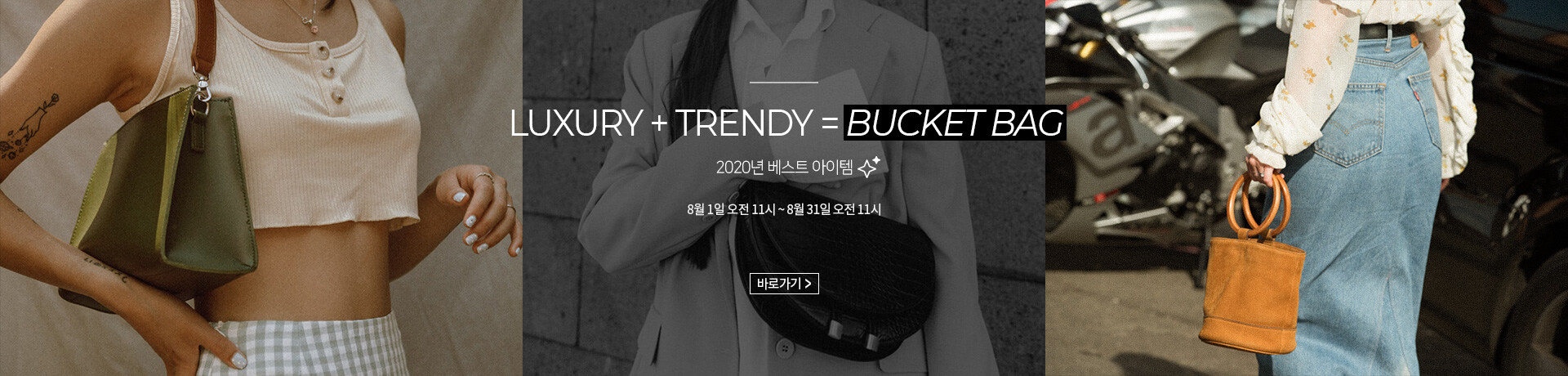 200801_sy_bucketbag_pc-_6d6455