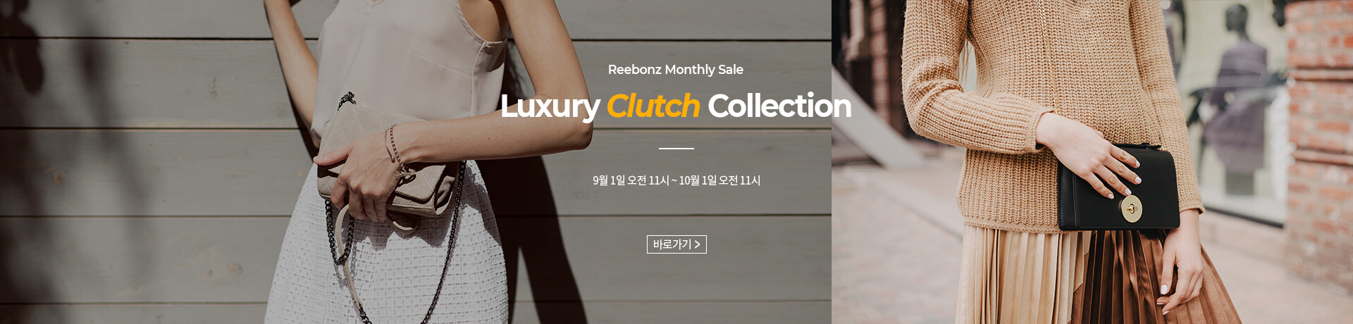 200901_sy_luxuryclutchcollection_pc-_b99873_v2