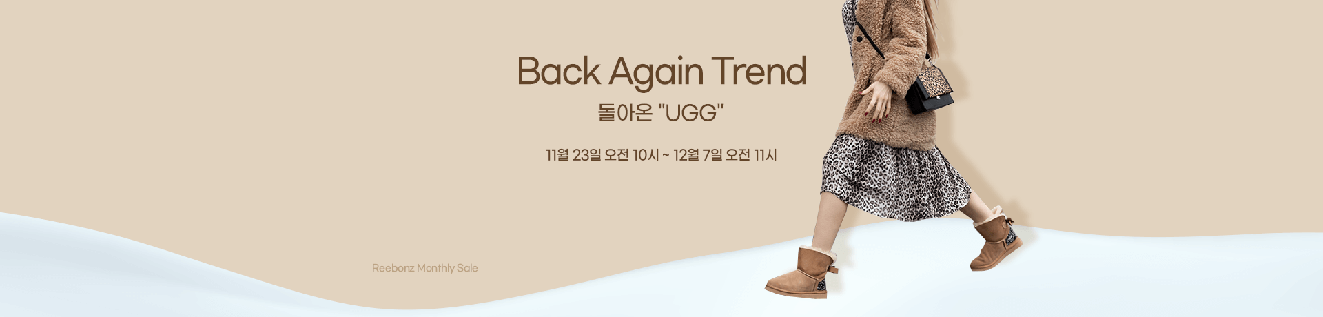 201123_sj_back_again_trend_pc-_e2d3bf