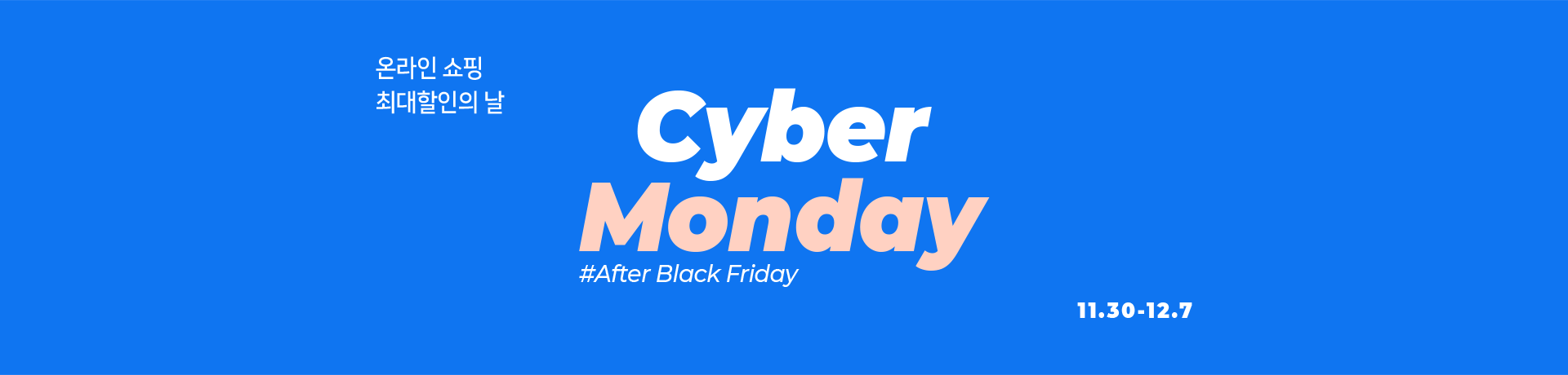 201130_sy_cybermonday_pc-_0f75f1