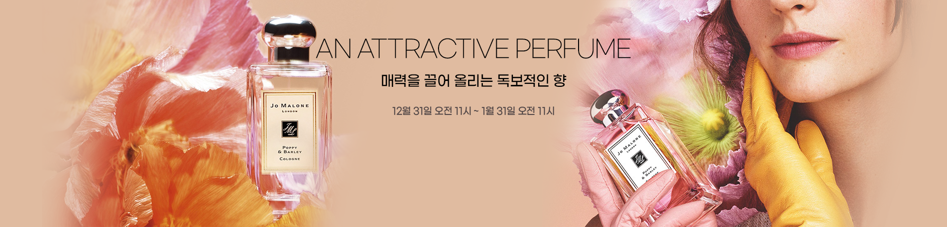 210104_sy_attractive_perfume_pc_e0bba0_v2