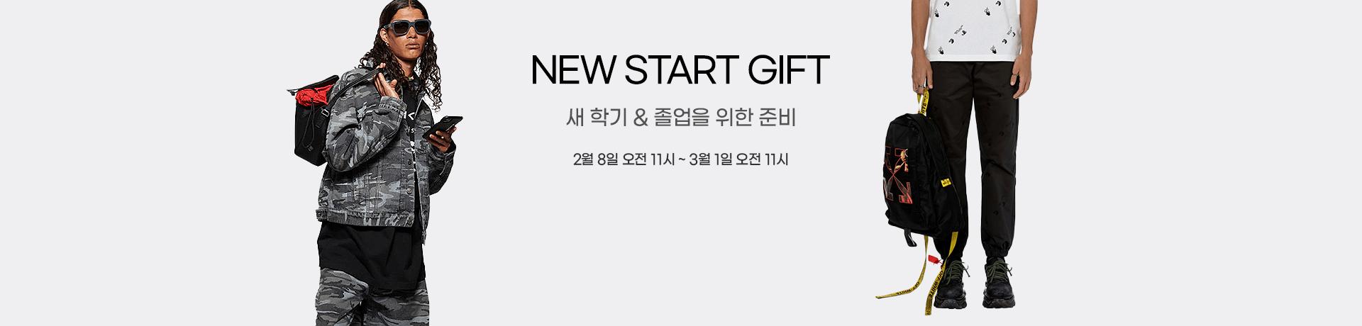 210208_sy_new-start-gift_pc_efeff1
