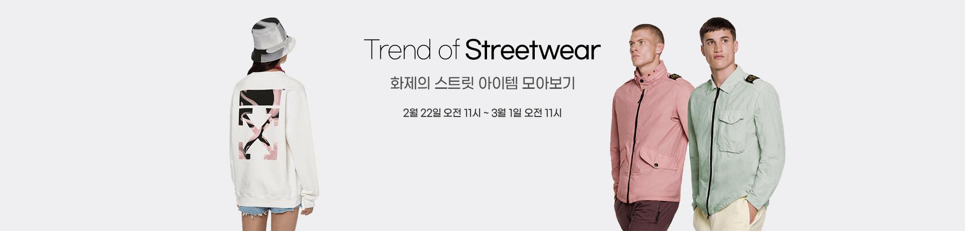 210222_sy_trend-of-streetwear_pc_efeff1