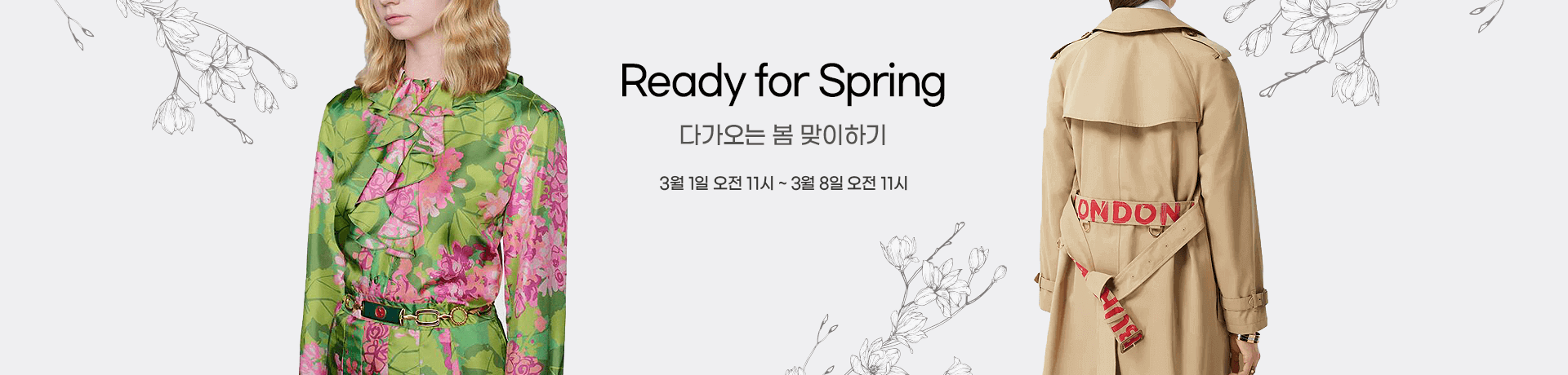 210301_yh_ready-for-the-spring_pc_efeff1