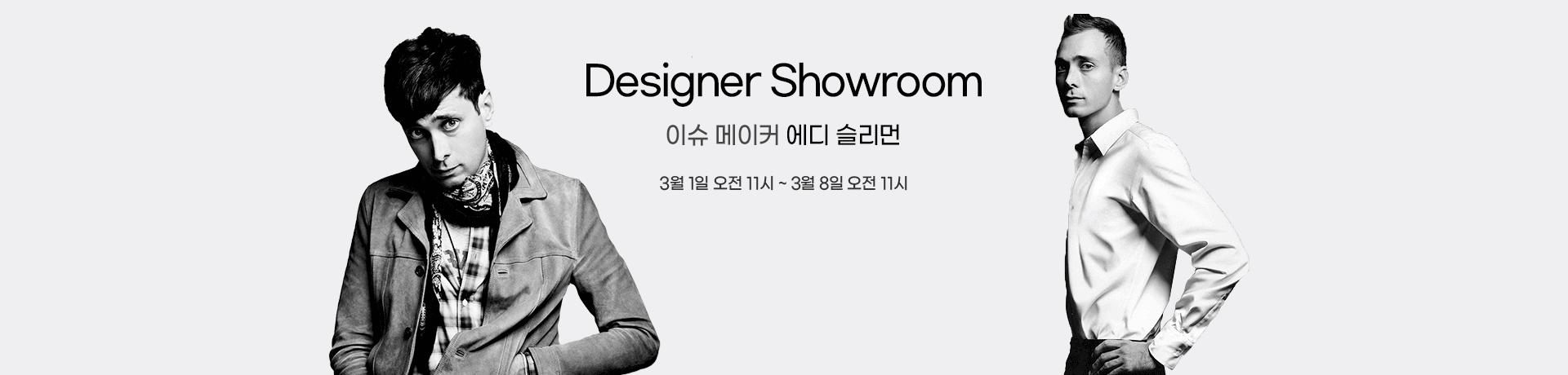 210301_yh_designer-showroom_pc_efeff1