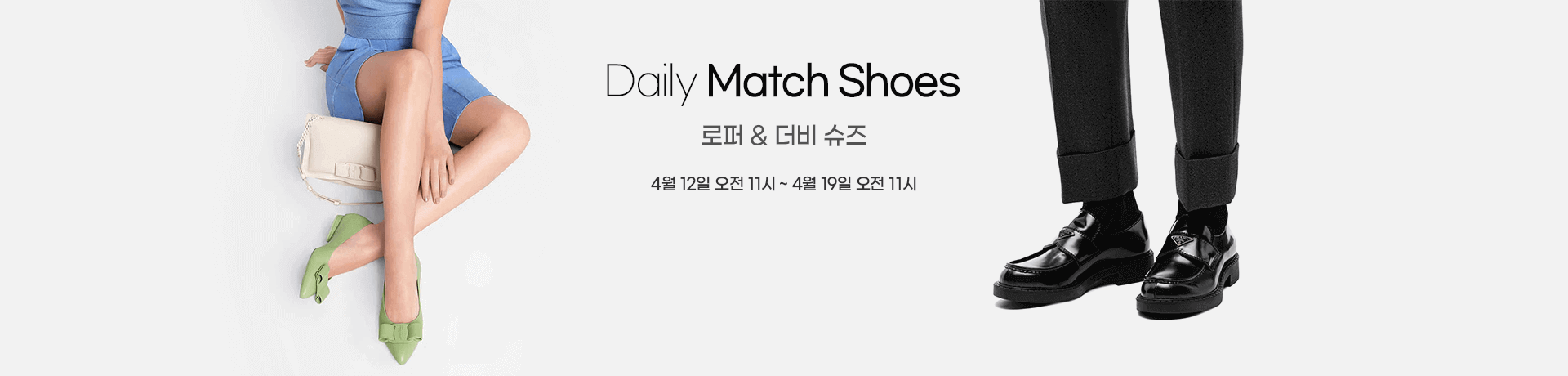 210412_sy_daily-match-shoes-heel-heel_pc_f2f2f2