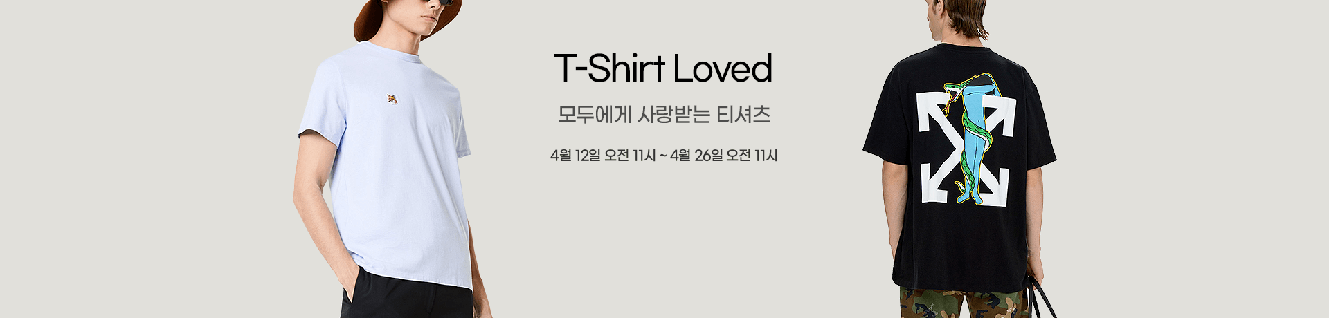 210412_yh_t-shirts-loved_pc_e1e0db