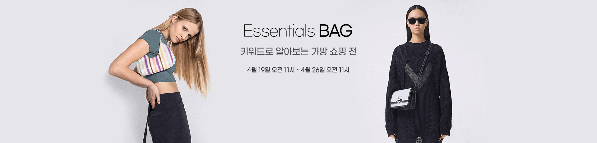 210419_sy_essentials-bag_pc_e6e5ea