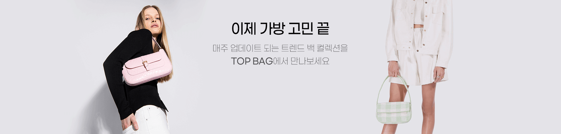 210413_sy_topbag_bagcollection_pc_e4e3e8