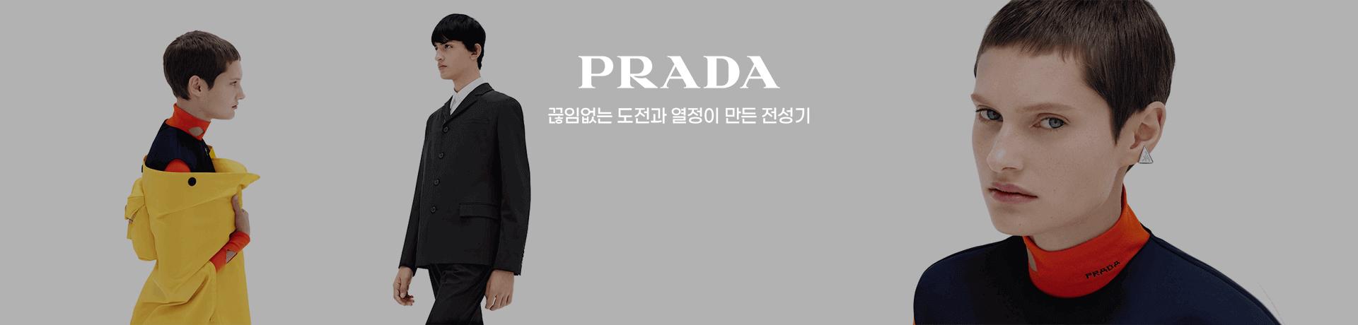 210426_sy_prada_pc_b2b2b2