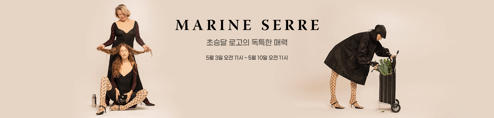 210503_sy_marine-serre_pc_e6d5c5