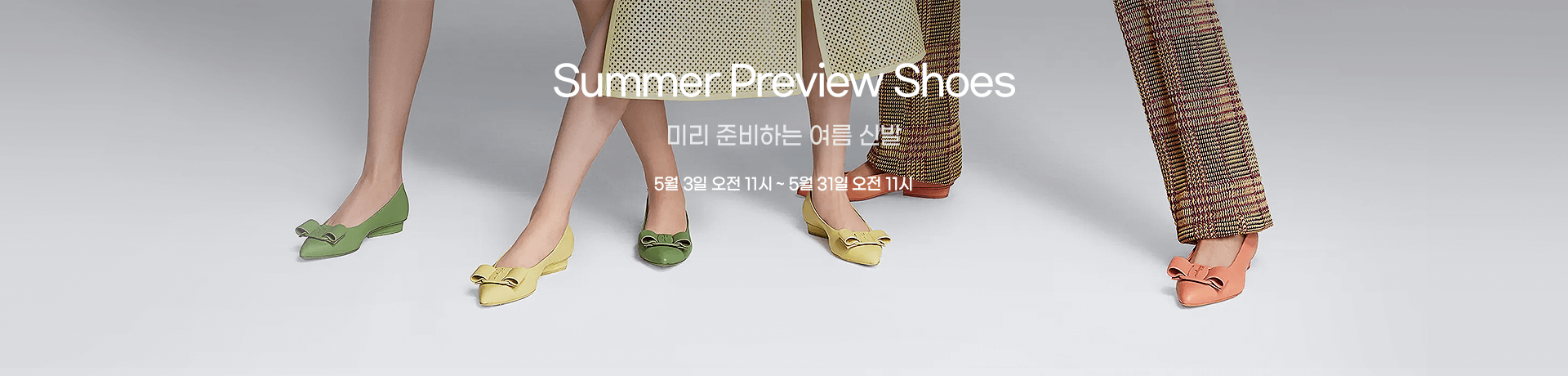 210503_yh_summer-preview-shoes_pc_e9eaed