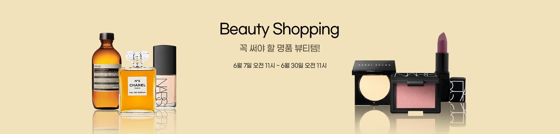 210607_yh_beauty-shopping_pc_f2e2ba
