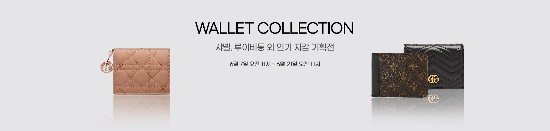 210607_yh_wallet-collection_pc_f2f2f2