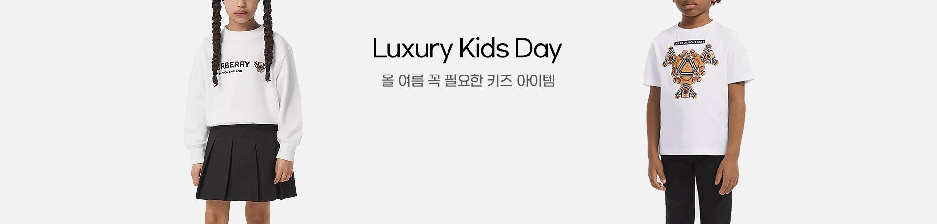 210719_yh_luxury-kids-day_pc_f2f2f2