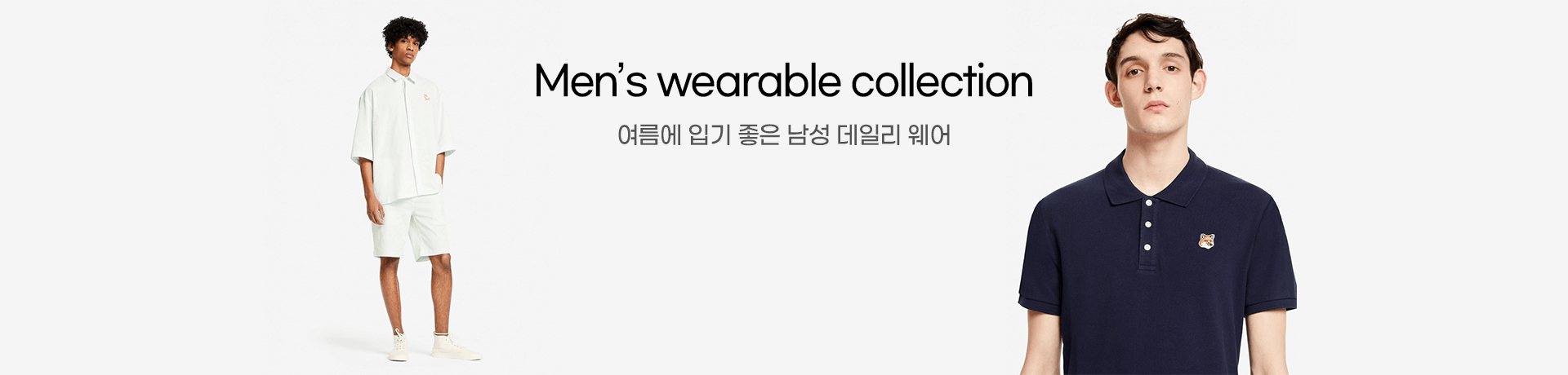 210719_sk_men_s-wearable-collection_pc_f5f5f5