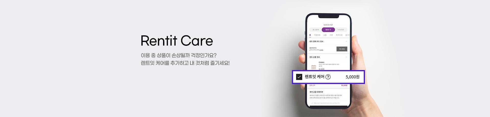 210830_sj_rentit_care_pc-_edeef1