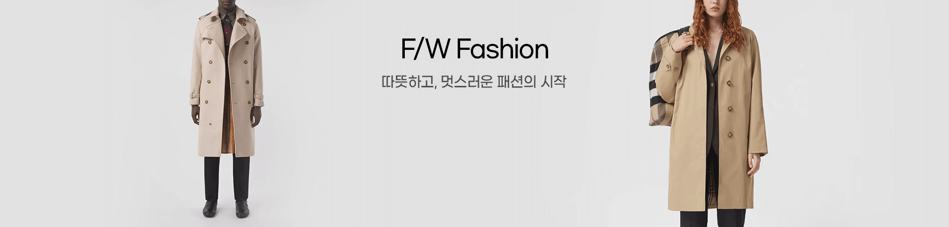 210913_sk_fw-fashion_pc_e2e2e2