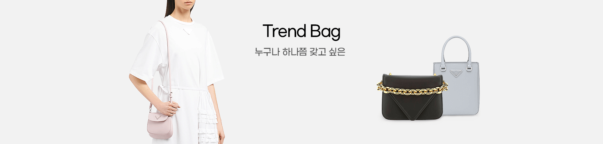 210913_yh_trend-bag_pc_f2f2f2