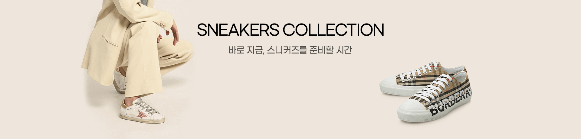 210920_sk_sneakers-collection_pc_eee5dc