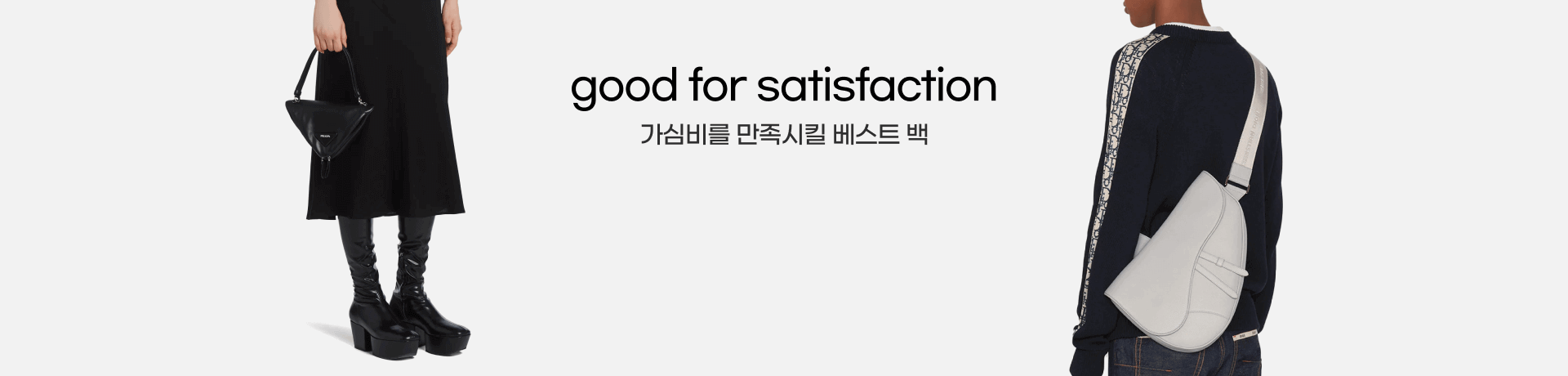 210927_sy_good-for-satisfaction_pc_f2f2f2
