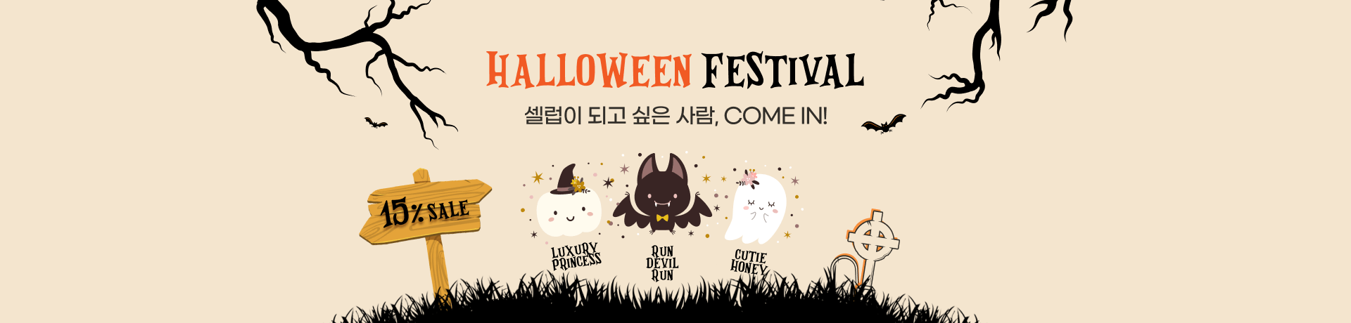 211018_yh_rentit-halloween-festival_pc-_f4e5ce
